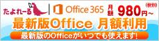 office365レンタル