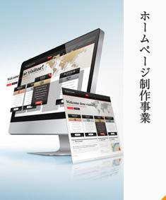 ホームページ制作事業