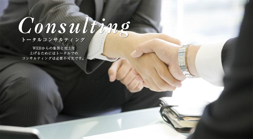 WEB集客コンサル(SEO)