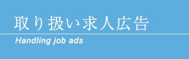 取り扱い求人広告