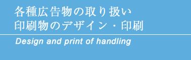各種広告物の取り扱い 印刷物のデザイン・印刷