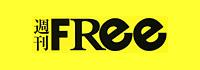 週刊フリー(FRee)