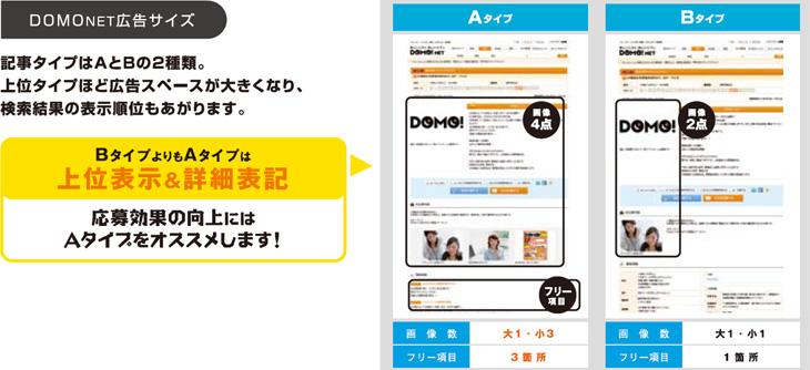 DOMO!NETの掲載プラン