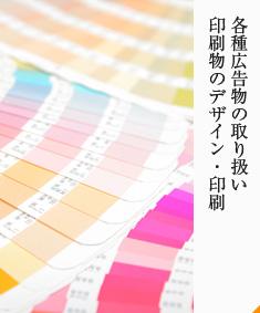 各種広告物の取り扱い印刷物のデザイン・印刷