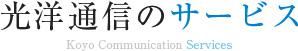 光洋通信のサービス