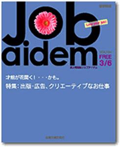 JOBaidem(ジョブアイデム)
